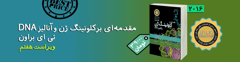 کلون سازی ژن تی ای براون ۲۰۱۶ اشراقیه جوهری کدیور زینلی اذرنژاد کاظمی نامی