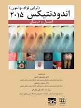 اصول و درمان اندودنتیکس والتون ترابی نژاد ۲۰۱۵ + DVD
