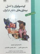 اپیدمیولوژی و کنترل بیماریهای شایع در ایران – ویرایش ۴