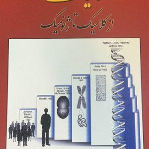 ژنتیک از کلاسیک تا ژنومیک ( ویرایش جدید )