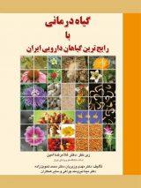 گیاه درمانی با رایجترین گیاهان دارویی ایران / برای فردا