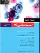 آسیب شناسی پایه – اختصاصی – رابینز ۲۰۱۳- رنگی