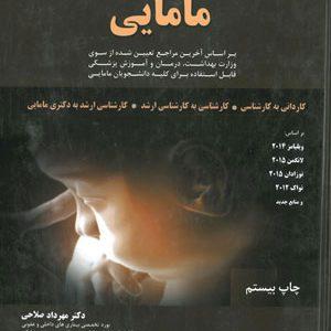 بارداری و زایمان ویلیامز ۲۰۱۴ (جلد ۳)