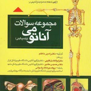 مجموعه سوالات آناتومی – ۲۵۰۰ تست / جلد اول