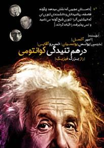 درهم تنیدگی کوانتومی ؛ راز بزرگ فیزیک