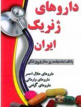 راهنمای داروهای ژنریک ایران ۱۳۹۵