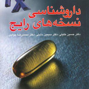 داروشناسی نسخه های رایج