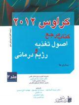 کتاب مرجع اصول تغذیه و رژیم درمانی کراوس ۲۰۱۲ (جلد ۲)