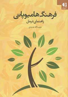 فرهنگ هامیوپاتی (یکجلدی)