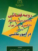 رویه قضائی دادگاههای بدوی و تجدید نظر دادگستری استان تهران