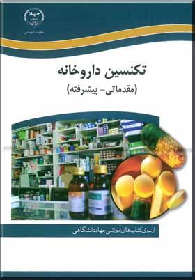 تکنسین داروخانه (مقدماتی – پیشرفته)