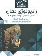 خلاصه کتاب رادیولوژی دهان وایت فارو ۲۰۱۴