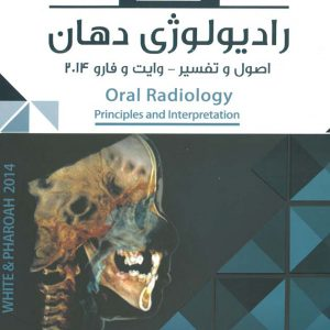 Book-brief-خلاصه کتاب رادیولوژی دهان وایت فارو ۲۰۱۴