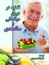 تغذیه در دوران میانسالی و سالمندی