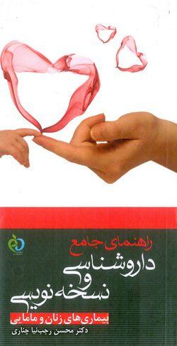 راهنمای جامع نسخه نویسی بیماریهای زنان و مامایی