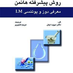 روش پیشرفته هانمن / دوز و پوتنسی LM