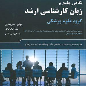 نگاهی جامع بر زبان کارشناسی ارشد گروه پزشکی