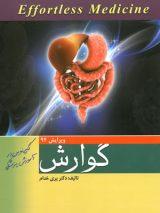 بیماری های گوارش (خلاصه هاریسون ۲۰۱۲ و سیسیل ۲۰۱۰)