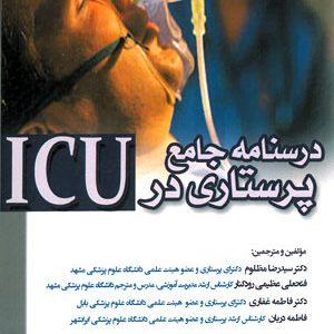 درسنامه جامع پرستاری در ICU (جلد ۱)