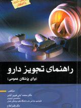راهنمای تجویز دارو (برای پزشکان عمومی)