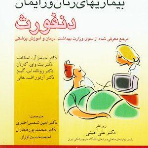 چکیده بیماریهای زنان و زایمان – دنفورث ۲۰۰۳