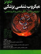 میکروب شناسی پزشکی جاوتز (ویروس، انگل و قارچ)