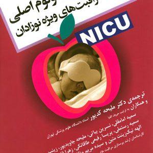 کوریکولوم اصلی پرستاری مراقبت های ویژه نوزادان NICU