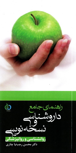 راهنمای جامع نسخه نویسی روانشناسی و روانپزشکی