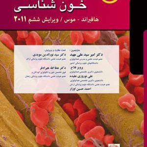 ضروریات خون شناسی ۲۰۱۱ / هافبراند