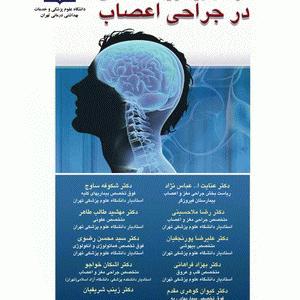 درمان بیماریهای اعصاب داخلی در جراحی اعصاب