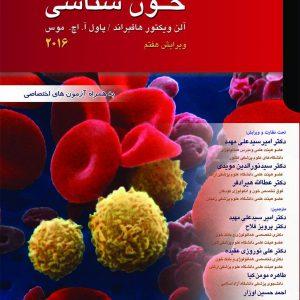 ضروریات خون شناسی هافبراند ۲۰۱۶ (تمام رنگی)