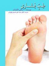 طب فشاری Acupressure