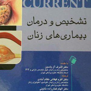 تشخیص و درمان بیماریهای زنان – جلد ۱