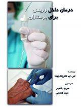 درمان داخل وریدی برای پرستاران