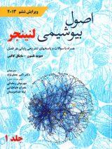 اصول بیوشیمی لنینجر (جلد ۱)