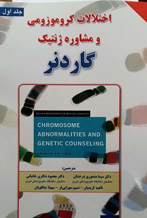 اختلالات کروموزومی و مشاوره ژنتیک گاردنر- جلد اول