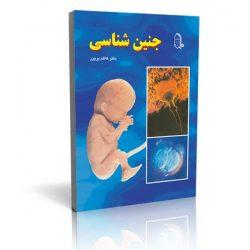 جنین شناسی – پریور / ویرایش دوم