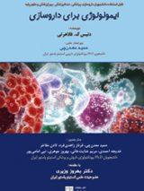 ایمونولوژی برای داروسازی