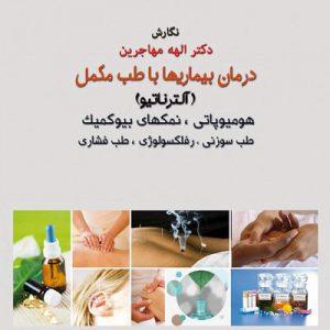 درمان بیماری ها با طب مکمل
