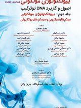 بیوتکنولوژی مولکولی -اصول و کاربرد DNA نو ترکیب (جلد ۲)