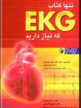 تنها کتاب EKG که نیاز دارید – ۲۰۱۲