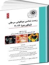 زیست شناسی مولکولی سرطان (پیکورینو)