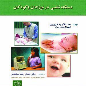 اصول فیزیوتراپی و مراقبت های دستگاه تنفسی در نوزادان و کودکان