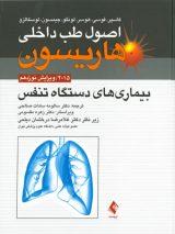 بیماری های دستگاه تنفس