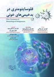 فلوسایتومتری در بدخیمی های خونی
