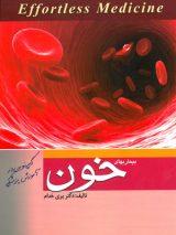 بیماری های خون و انکولوژی (خلاصه هاریسون ۲۰۱۲ و سیسیل ۲۰۱۰)
