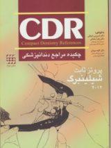 CDR پروتز ثابت شیلینبرگ ۲۰۱۲