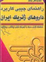 راهنمای جیبی کاربرد داروهای ژنریک ایران -خدام