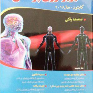 فیزیولوژی پزشکی گایتون هال ۲۰۱۵ جلد دوم