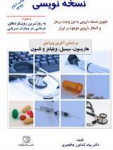 نسخه نویسی/ رویکردهای درمانی در بیماران سرپایی / دوز- مدت درمان و اشکال دارویی